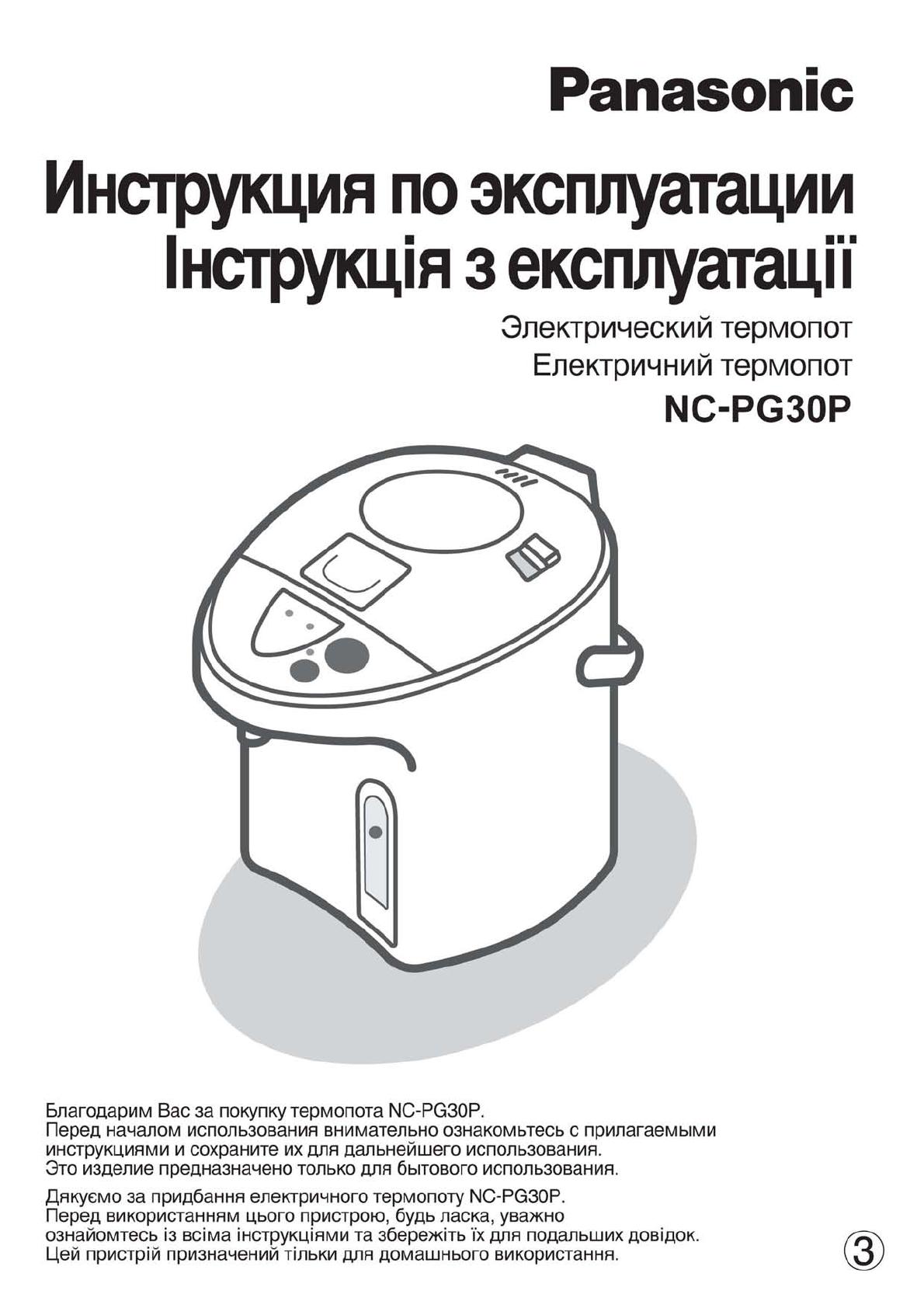 Инструкция по эксплуатации термопота   крупнейшая база инструкций.