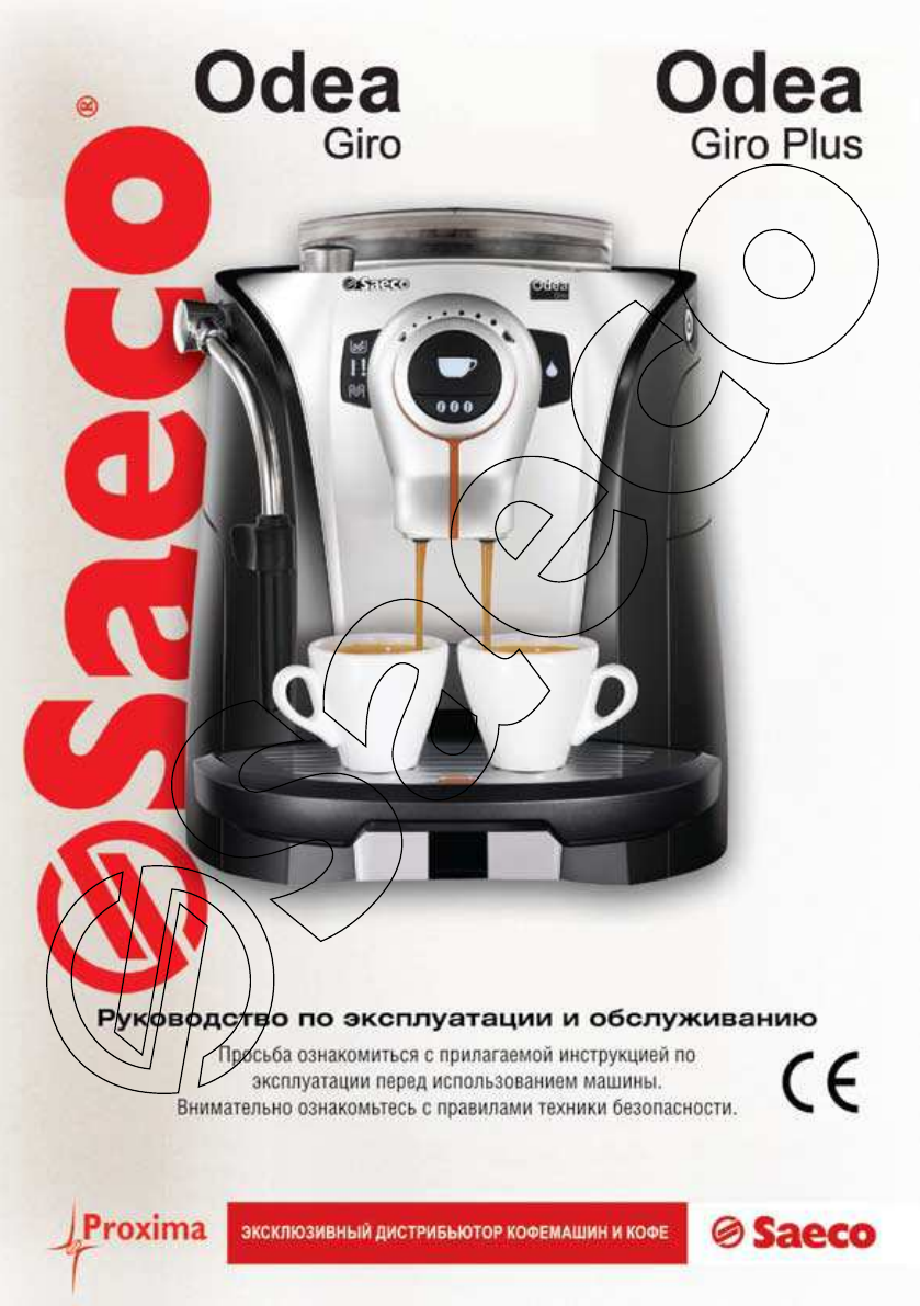 saeco odea giro plus инструкция на русском