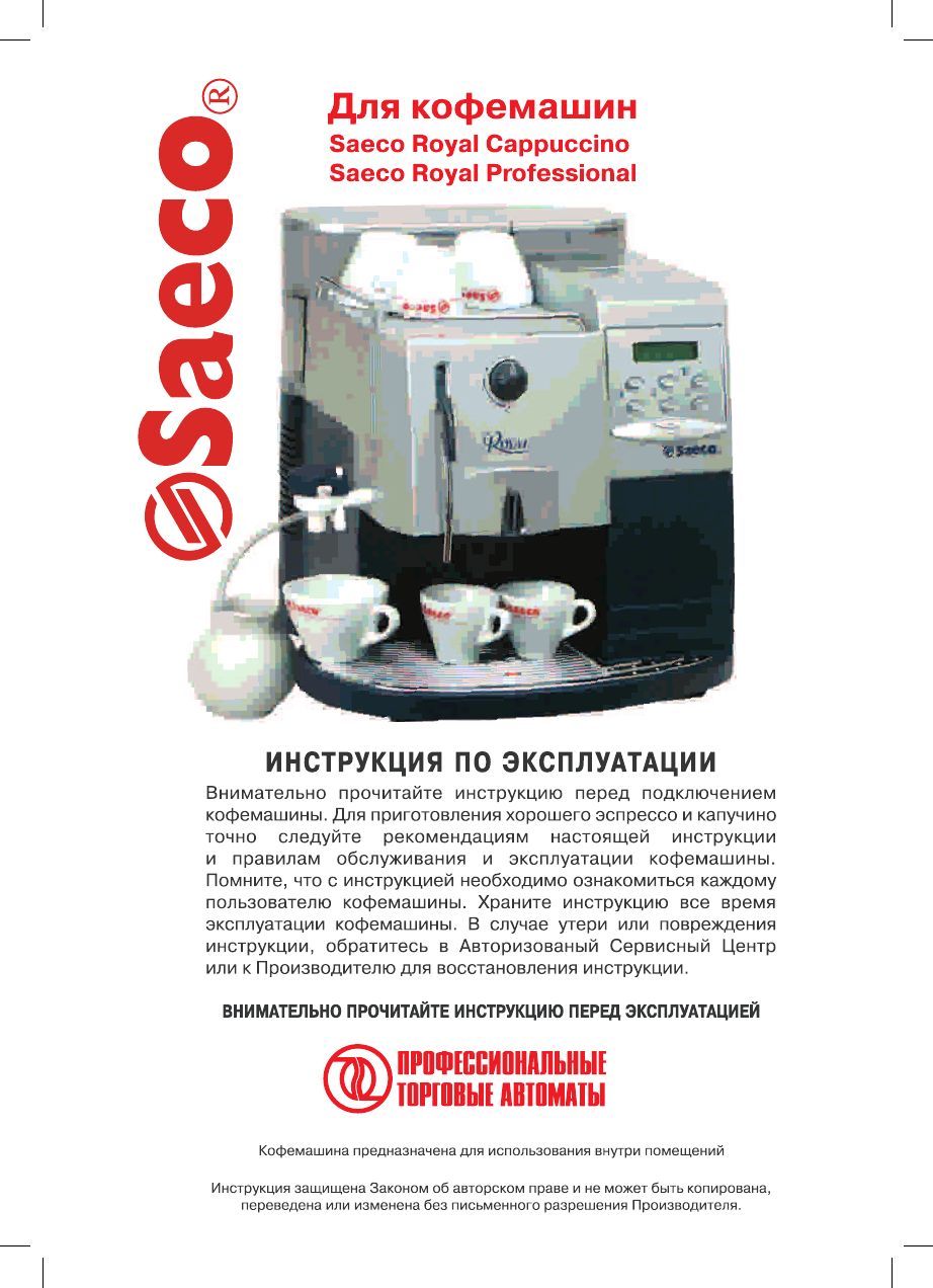 Кофемашина saeco royal professional инструкция | sicnova.
