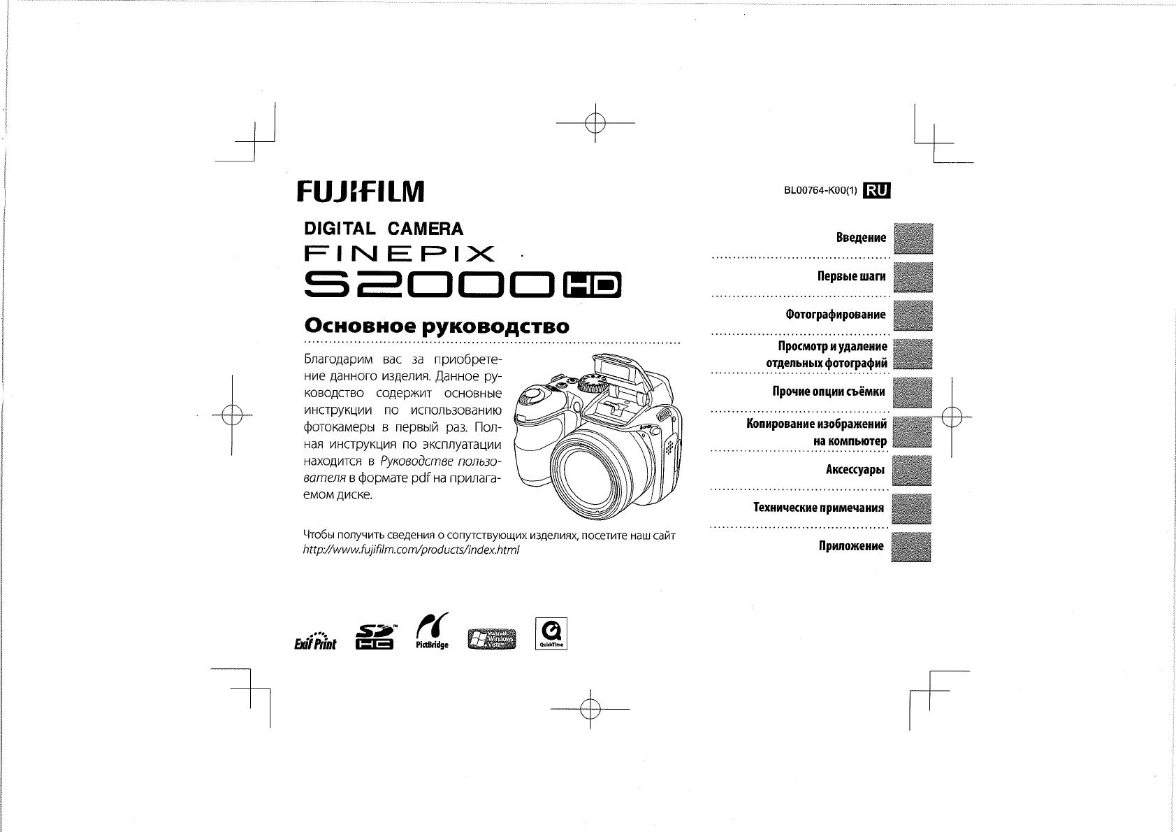 Fujifilm finepix hs25exr инструкция, характеристики, форум.