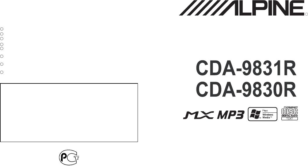 Alpine CDA 9831R 1