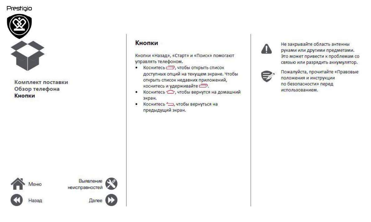 инструкция по эксплуатации смартфона psp3509duo
