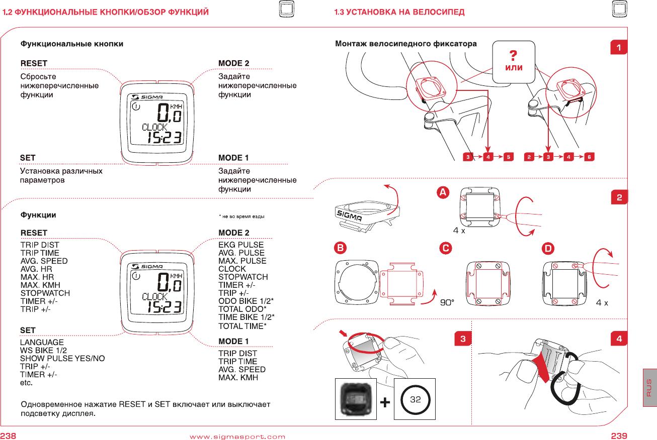 инструкция по настройке велокомпьютера profex