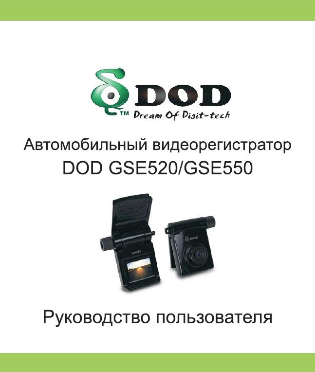 Инструкция пользователя авторегистратора схема зарядного устройства для видеорегистратора