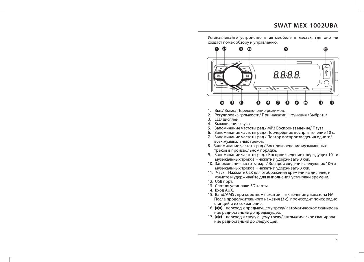 автопроигрыватель swat mex-1012 uba руководство по эксплуатации