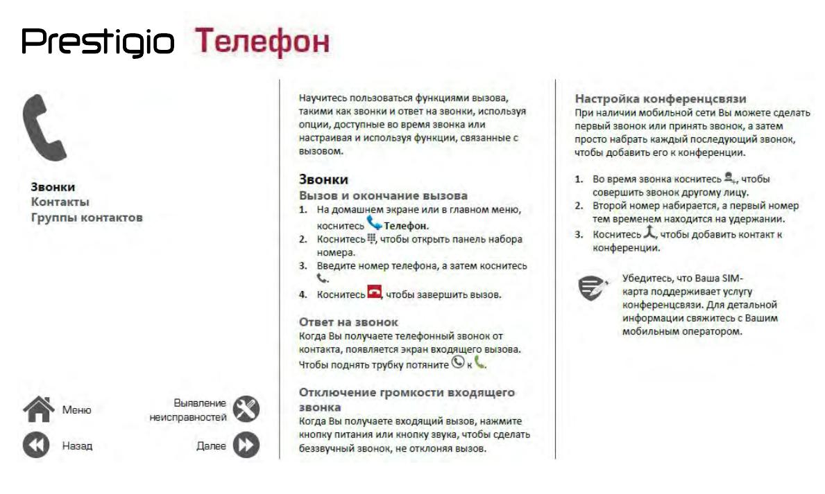 РУКОВОДСТВО ПОЛЬЗОВАТЕЛЯ СОТОВОГО ТЕЛЕФОНА PRESTIGIO GRACE X5 СКАЧАТЬ БЕСПЛАТНО